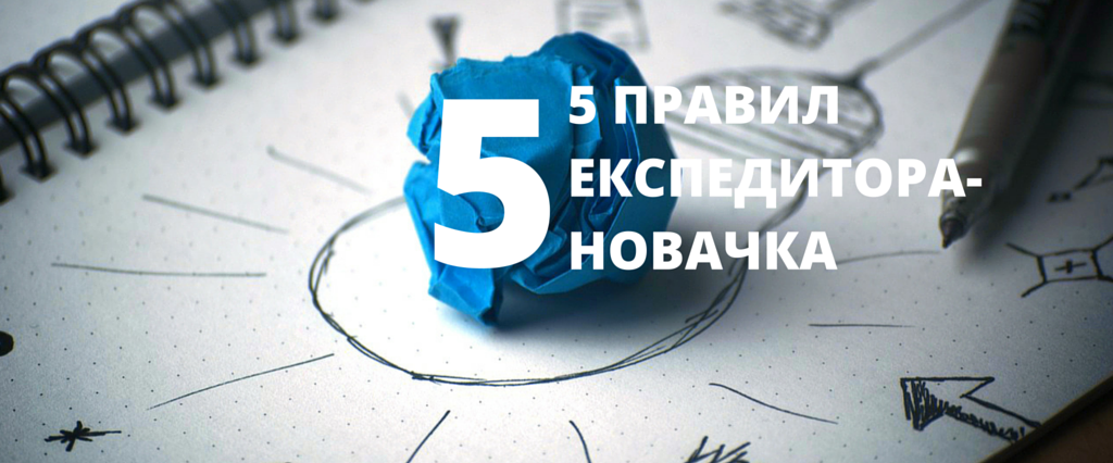 5 pravil dla ekspeditora