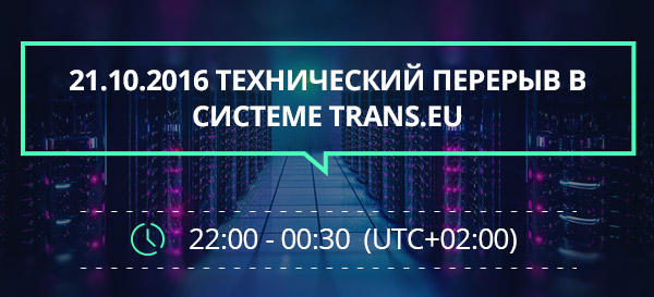 Перерыв в работе Системы Trans.eu