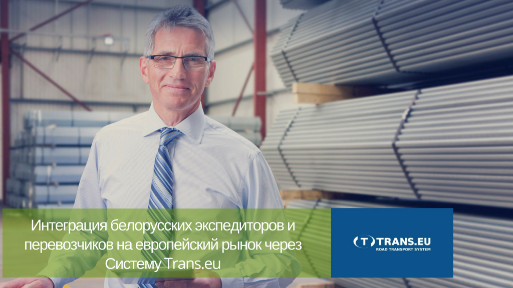 integracija beloruskix kompanij ceres Sistemu Trans.eu