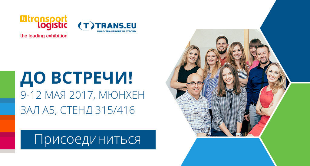 До встречи на Transport Logistic в Мюнхене 9-12 мая 2017