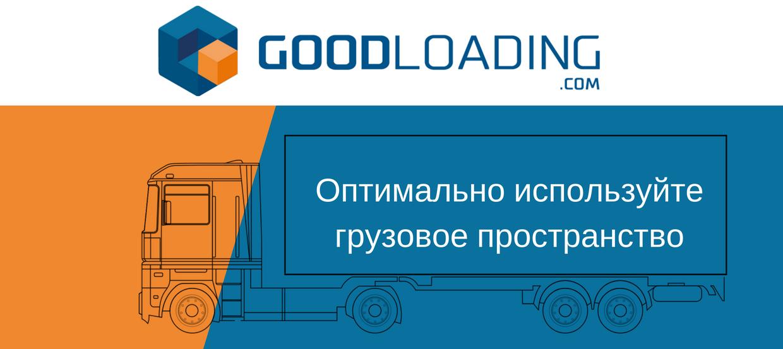 Оптимально используйте пространство в кузове с GoodLoading