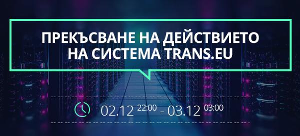 Прекъсване за поддръжка на Системата Trans.eu