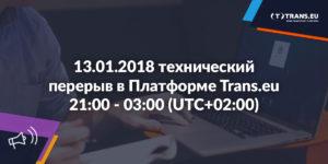 Перерыв в работе Платформы Trans.eu