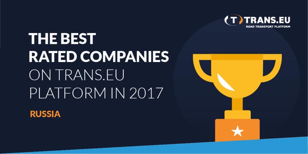 TOP10 компаний с наилучшим рейтингом в Платформе Trans.еu в 2017 году – Российская Федерация