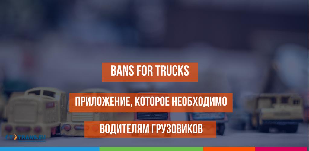 Актуальные запреты на движение грузовых автомобилей теперь в вашем телефоне