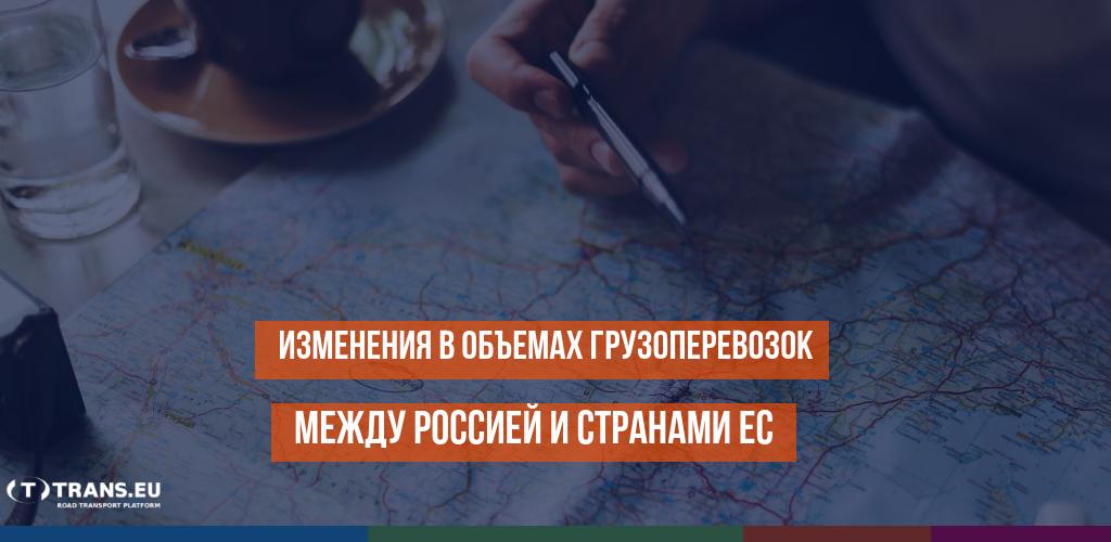 Изменения в объемах грузоперевозок по маршруту Россия-ЕС