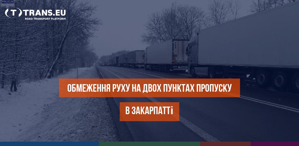 На двох пунктах пропуску України в Закарпатті введуть обмеження руху