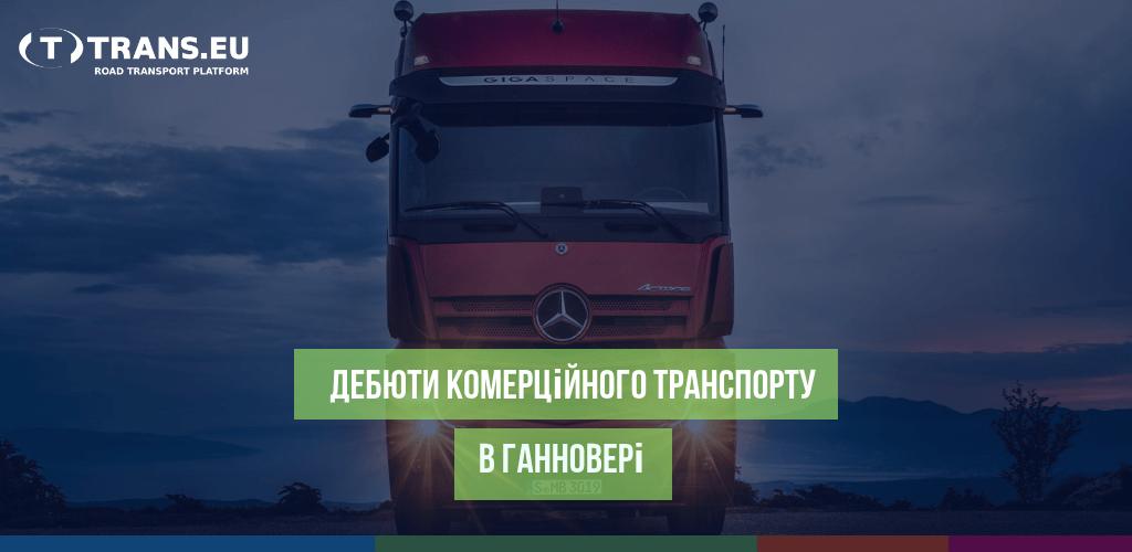 Найцікавіші дебюти комерційного транспорту на виставці IAA 2018