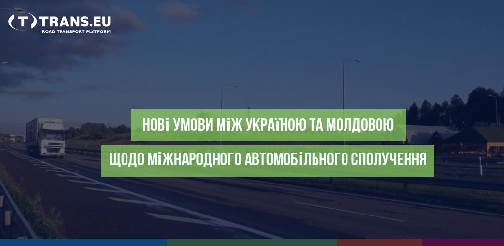 Водії з України зможуть довше перебувати на території Молдови