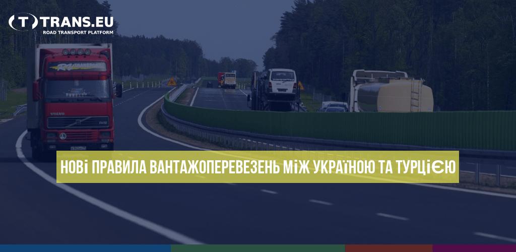 Україна і Туреччина змінили правила вантажоперевезень