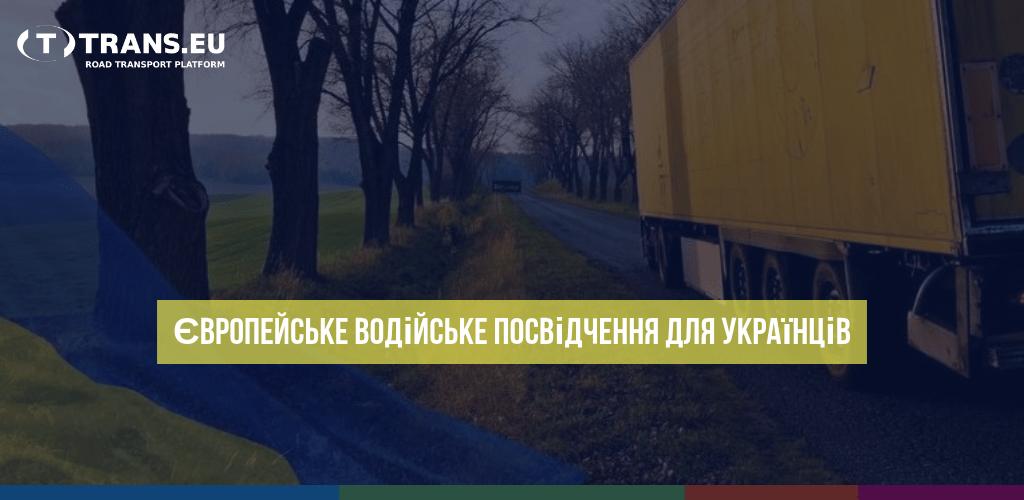 Польське водійське посвідчення для Українців. Чи складно його отримати?