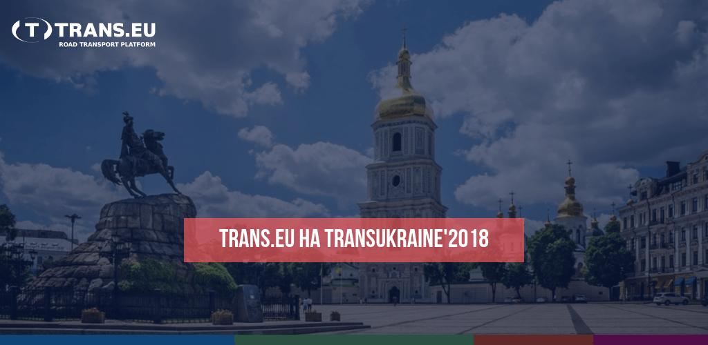 Запрошуємо Вас відвідати міжнародну виставку TransUkraine'2018