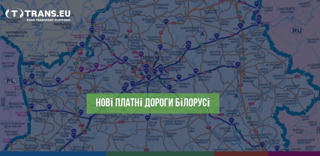 З 1 грудня 2018 року в Білорусі розширюється мережа платних доріг