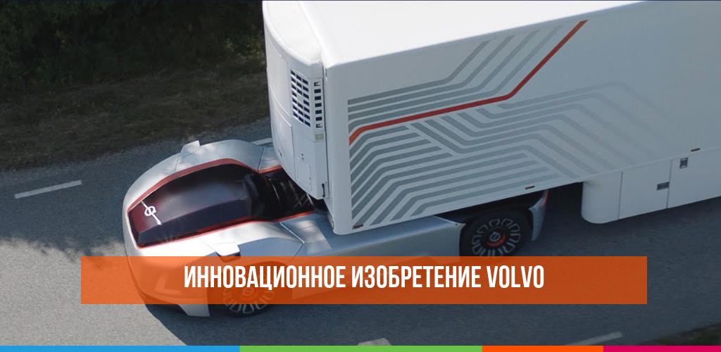 Инновационное изобретение Volvo начнет в ближайшее время работу на заводе