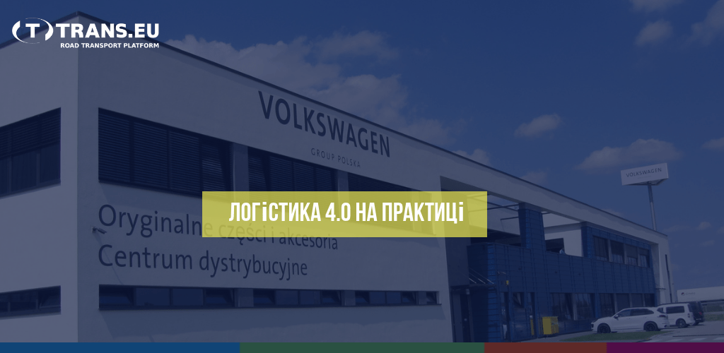 Логістика 4.0 на практиці, на прикладі Дистриб'юторського центру Volkswagen в м. Коморники