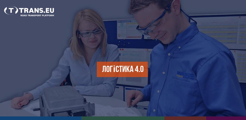 Логістика 4.0, тобто … інтегрувати системи і людей в секторі транспорту і логістики