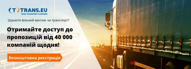вільні вантажі та перевізники