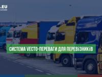 Купуючи вантажівку, уточніть про її витрату палива. Завдяки VECTO виробник надасть ці дані