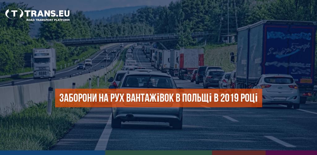 Заборони на рух вантажівок в Польщі в 2019 році. Подивіться, на кого не поширюються обмеження