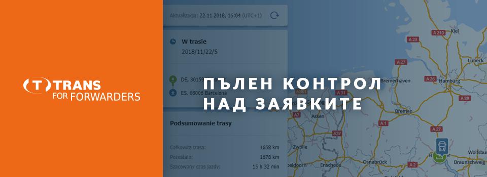 Автоматично създаване на заявки към превозвачи за поръчки, получени от товародатели