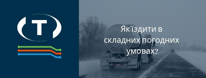 Як їздити в складних погодних умовах? Перегляньте детальний посібник