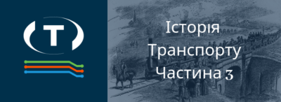 Історія транспорту, частина 3. Як залізничні колії витіснили диліжанси і внутрішнє судноплавство