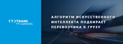 SmartMatch - доступ к предложениям, которых нет на бирже грузов и транспорта