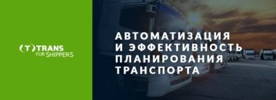 Автоматизация и эффективность планирования транспорта
