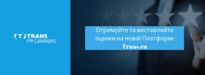Нова система рейтингу на новій біржі Trans.eu