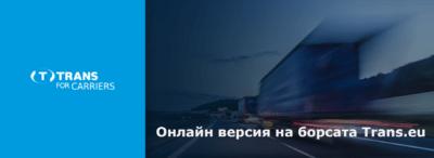 Новo! Онлайн версия на борсата Trans.eu