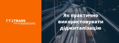 Фактори, що формують сучасний транспортно-логістичний сектор. Як практично використовувати діджиталізацію