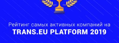TOП 10 самых активных компаний на платформе Trans.eu!