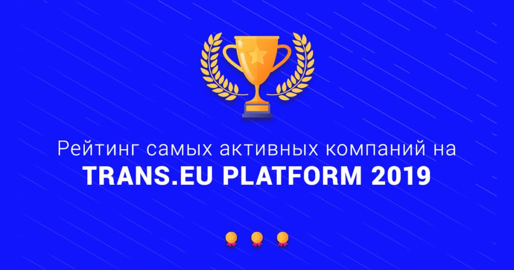 TOP 10 компаний Латвии с лучшим рейтингом и наибольшей активностью на платформе Trans.eu за 2019