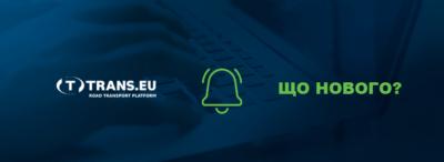 Важливі зміни в месенджері та в безпеці на Платформі Trans.eu