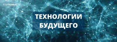 ТОП-3 технологии будущего, которые меняют логистику