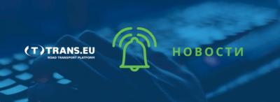 Важные изменения в платформе Trans.eu: безопасность коммуникатора и платформы