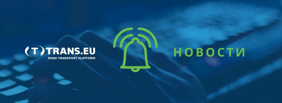 Важные изменения в коммуникаторе и зоне безопасности на платформе Trans.eu