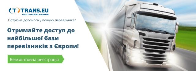 Платформа для експедиторів та вантажовласників