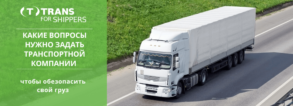Какие вопросы нужно задать транспортной компании чтобы обезопасить свой груз
