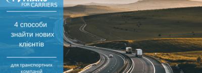 4 способи для транспортної компанії залучити нових клієнтів