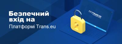 Ми впроваджуємо безпечний вхід до Платформи Trans.eu