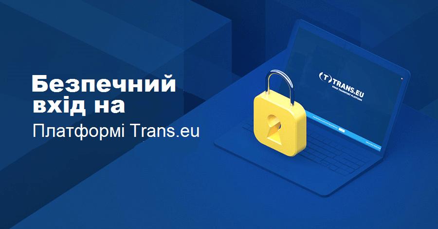2FA в Trans.eu