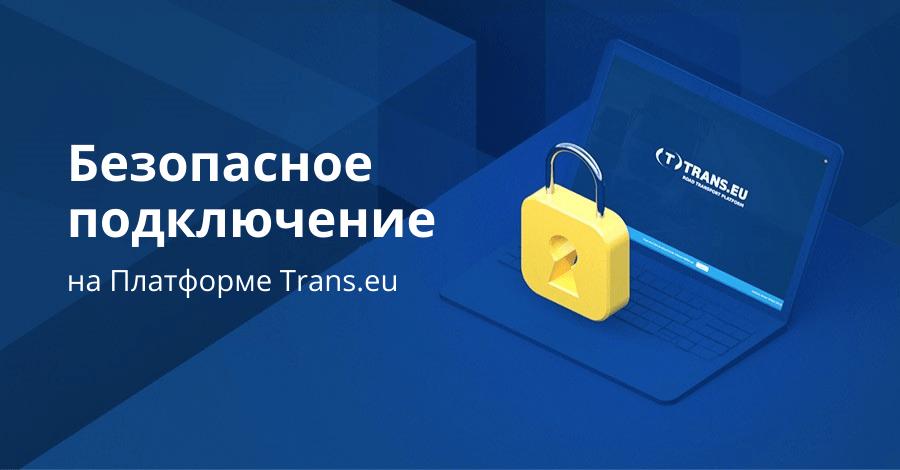 Безопасное подключение: двухэтапная аутентификация на платформе Trans.eu