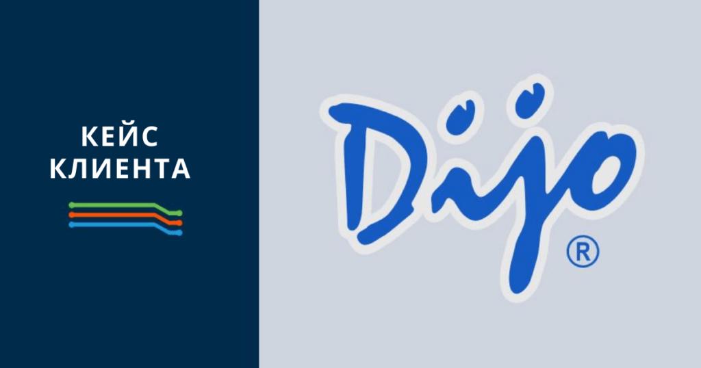 Dijo: Как решать логистические задачи для компании, производящей более 45 тысяч тонн продукции