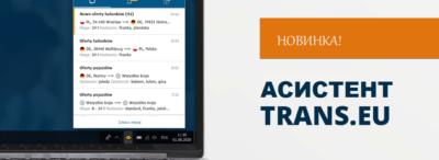 Полегшіть свою роботу на Платформі завдяки Асистенту Trans.eu