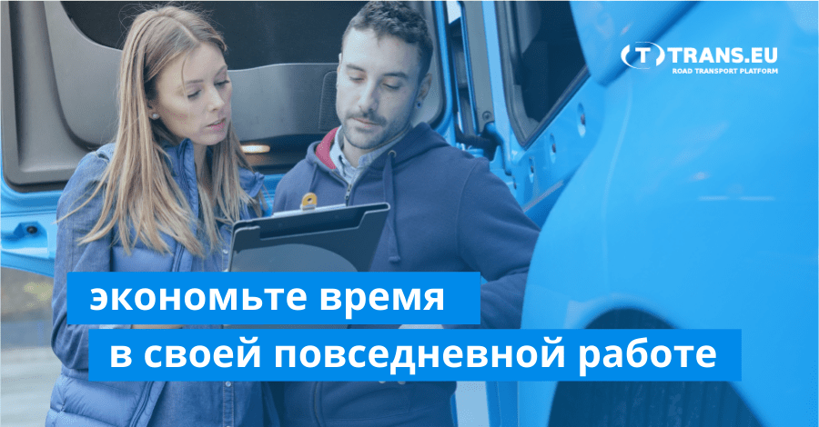 5 простых способов облегчить повседневную работу перевозчика