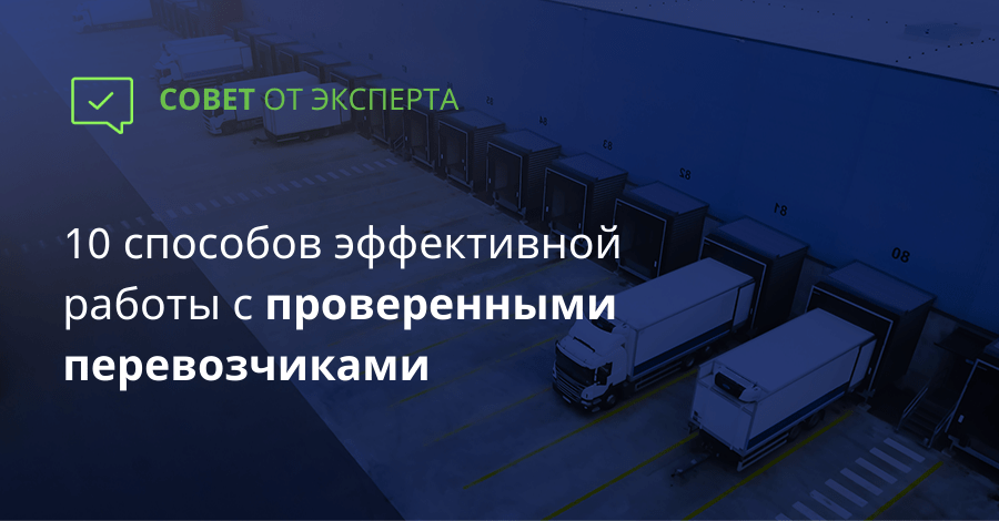 10 способов эффективной работы с проверенными перевозчиками на платформе Trans.eu
