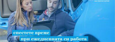 5 съвета как превозвачите да улеснят работата си