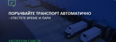 10 начина за ефективна работа с доверени превозвачи в платформата Trans.eu
