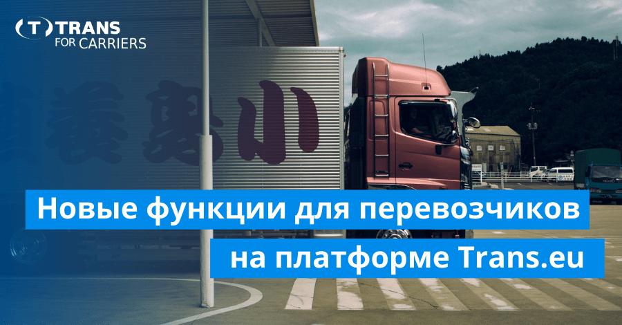 Новые функции для перевозчиков на платформе Trans.eu